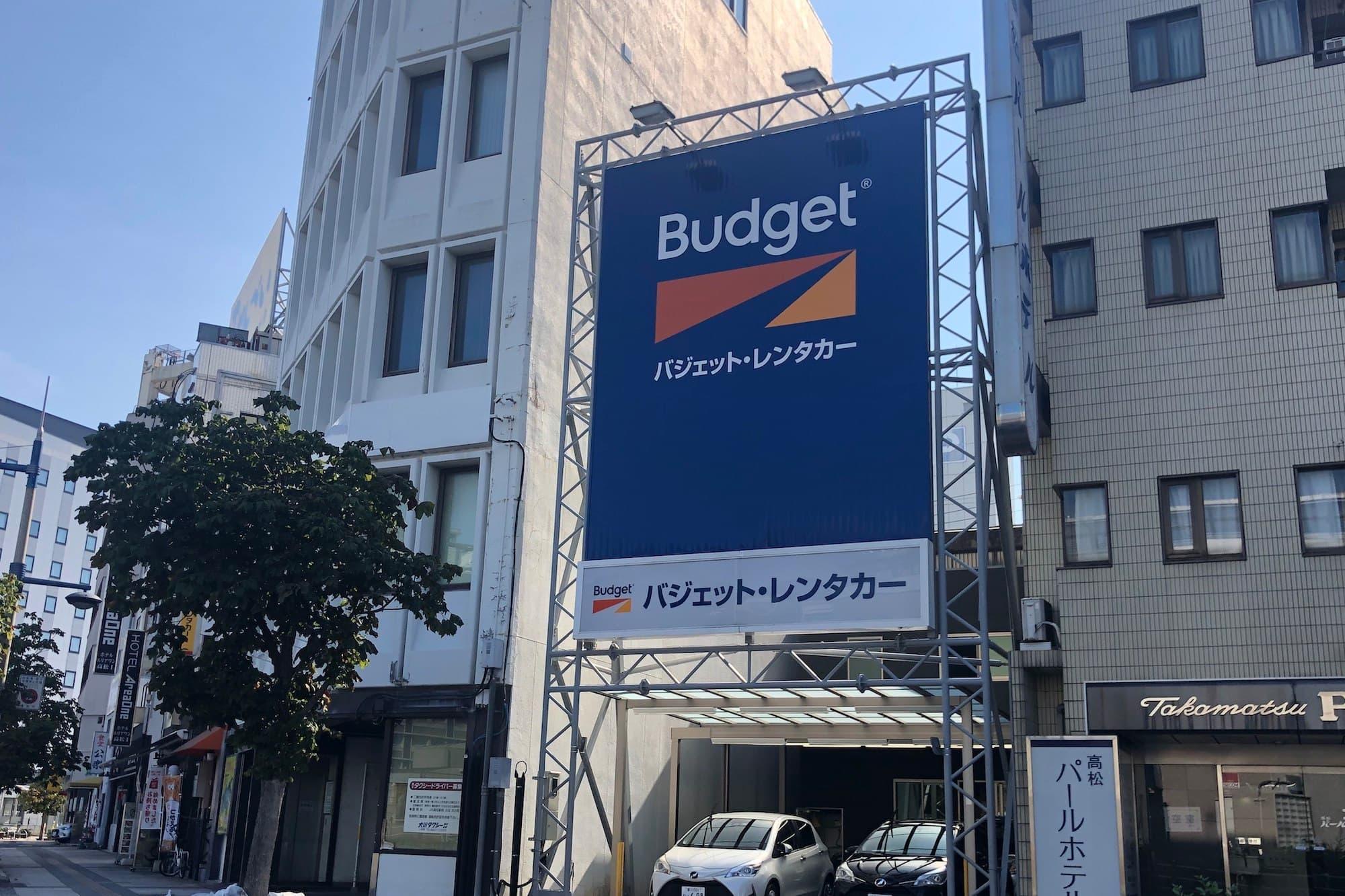 バジェット・レンタカー高松駅前店